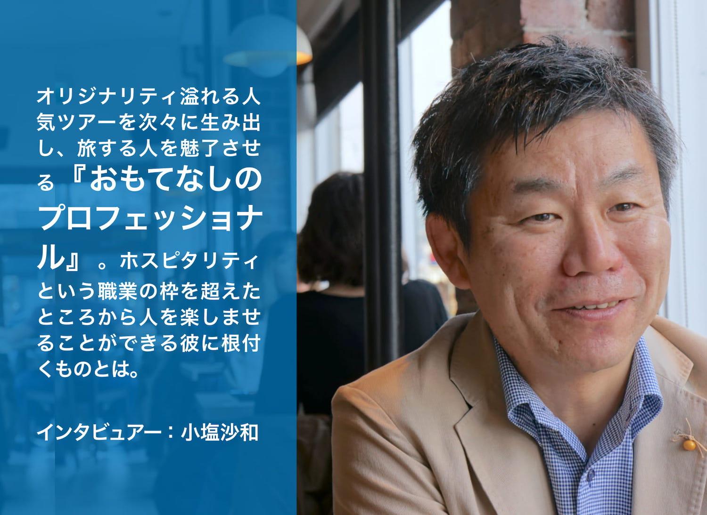 Daisuke Araki
